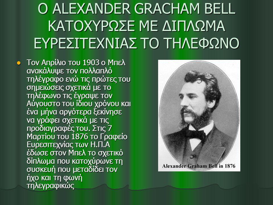 O ALEXANDER GRACHAM BELL ΚΑΤΟΧΥΡΩΣΕ ΜΕ ΔΙΠΛΩΜΑ ΕΥΡΕΣΙΤΕΧΝΙΑΣ ΤΟ ΤΗΛΕΦΩΝΟ