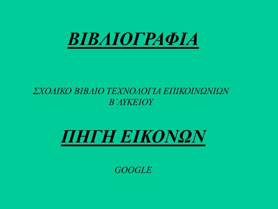 ΣΧΟΛΙΚΟ ΒΙΒΛΙΟ ΤΕΧΝΟΛΟΓΙΑ ΕΠΙΚΟΙΝΩΝΙΩΝ Β΄ΛΥΚΕΙΟΥ