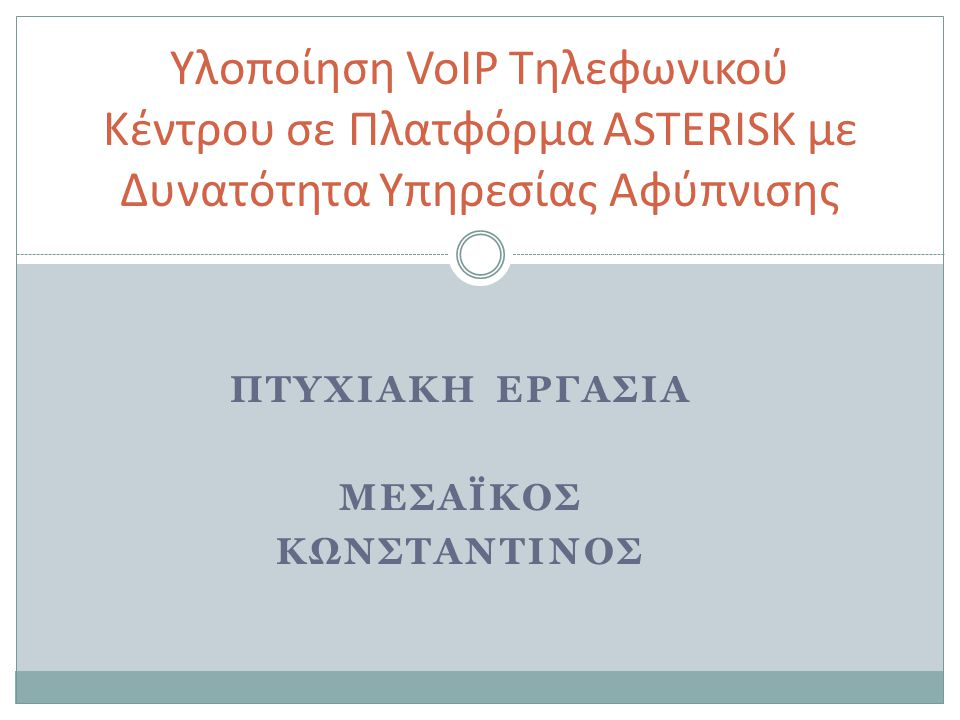 Πτυχιακη εργασια μεσαϊκοσ Κωνσταντινοσ
