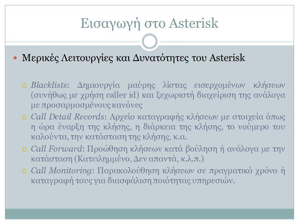 Εισαγωγή στο Asterisk Μερικές Λειτουργίες και Δυνατότητες του Asterisk