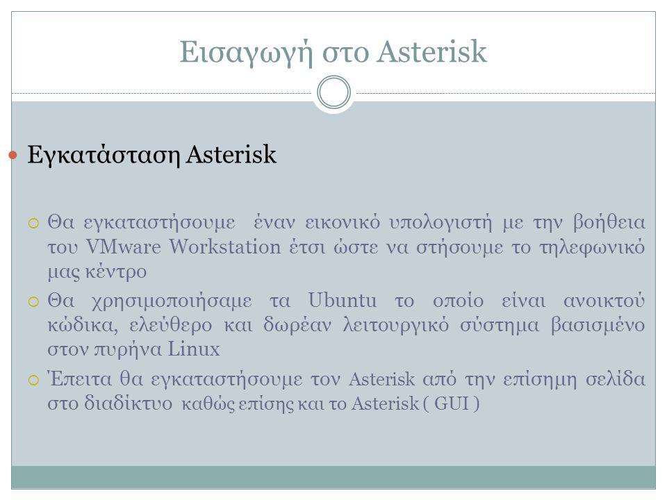 Εισαγωγή στο Asterisk Εγκατάσταση Asterisk