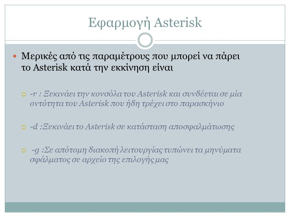 Εφαρμογή Asterisk Μερικές από τις παραμέτρους που μπορεί να πάρει το Asterisk κατά την εκκίνηση είναι.