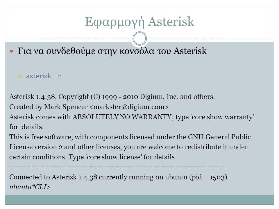 Εφαρμογή Asterisk Για να συνδεθούμε στην κονσόλα του Asterisk