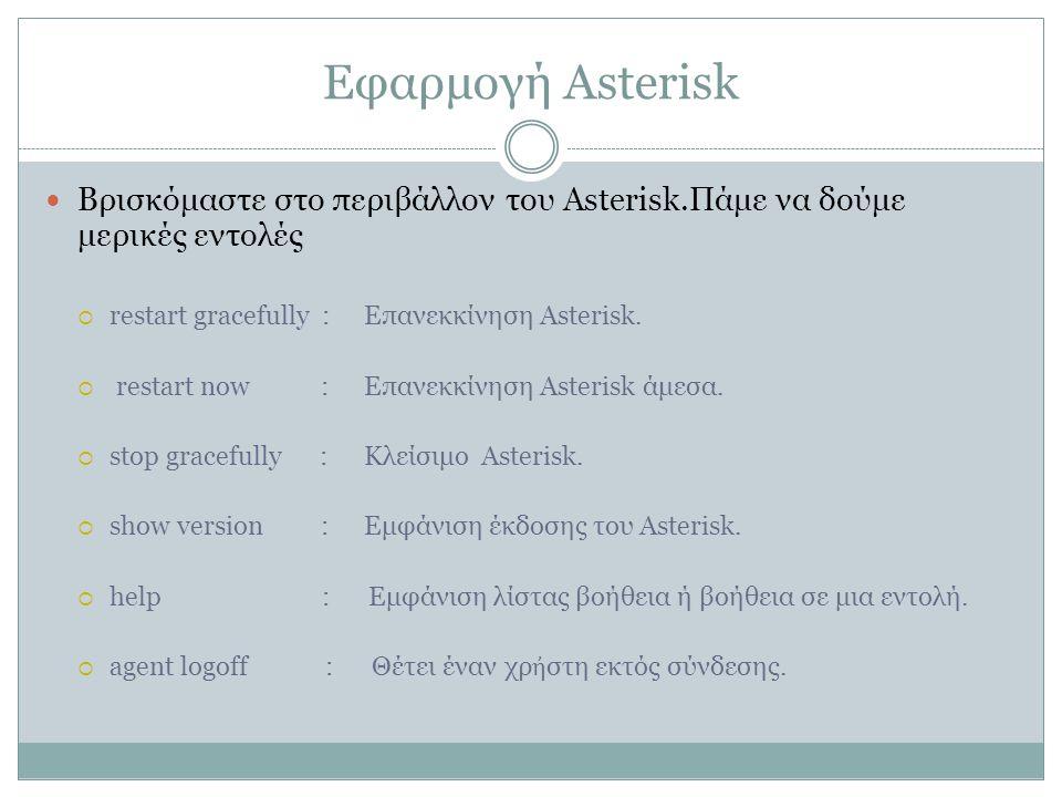 Εφαρμογή Asterisk Βρισκόμαστε στο περιβάλλον του Asterisk.Πάμε να δούμε μερικές εντολές. restart gracefully : Επανεκκίνηση Asterisk.