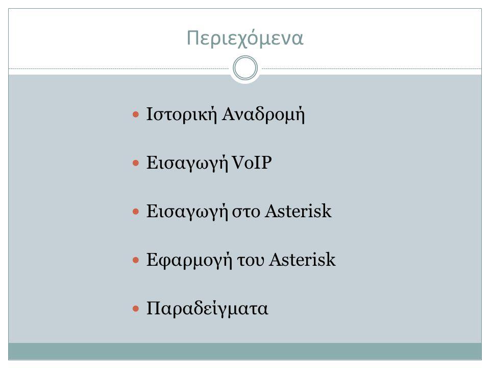 Περιεχόμενα Ιστορική Αναδρομή Εισαγωγή VoIP Εισαγωγή στο Asterisk