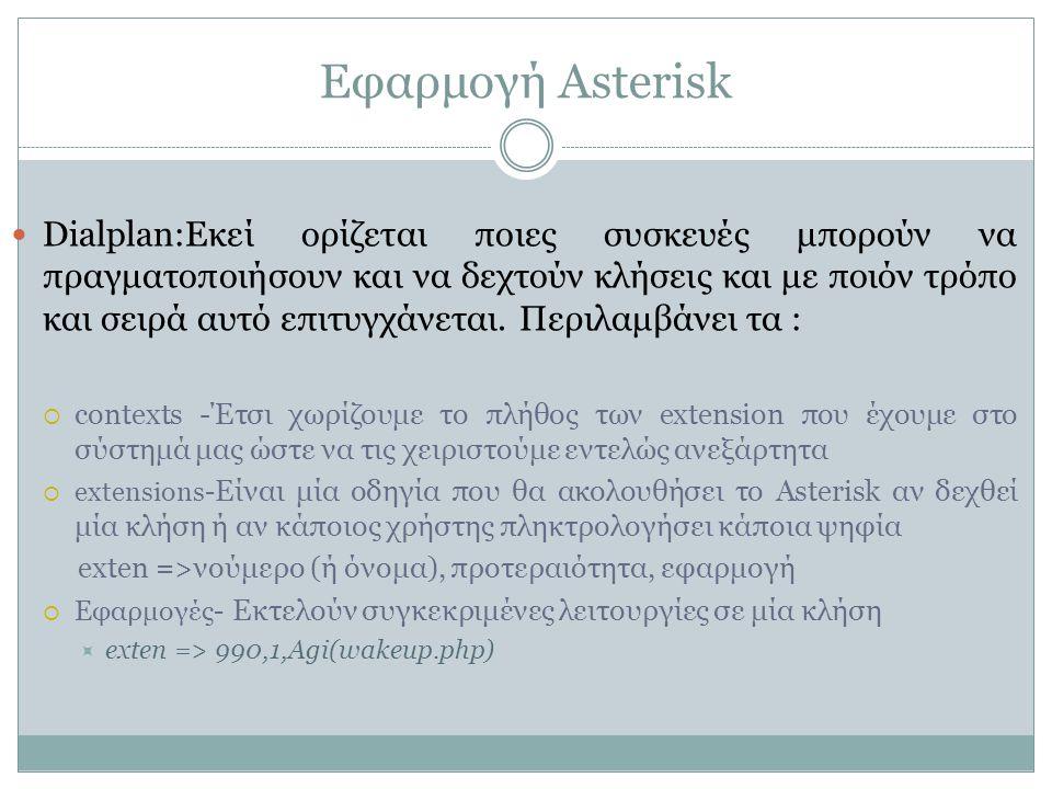 Εφαρμογή Asterisk