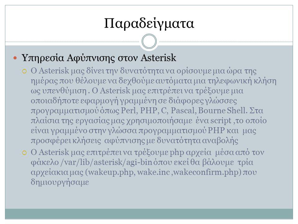 Παραδείγματα Υπηρεσία Αφύπνισης στον Asterisk