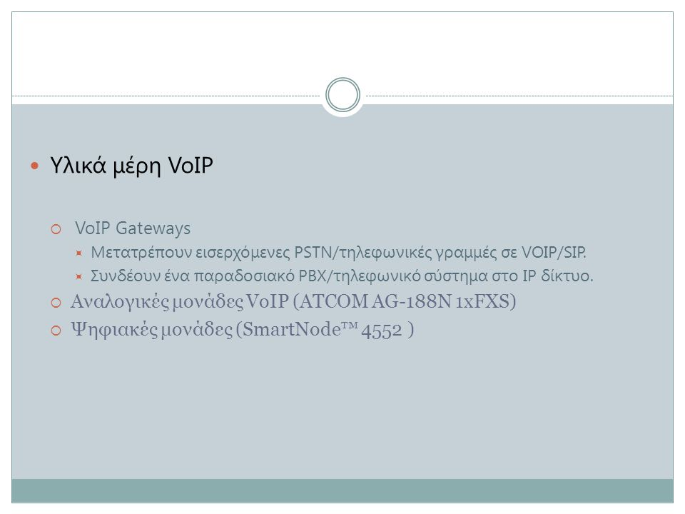 Υλικά μέρη VoIP VoIP Gateways