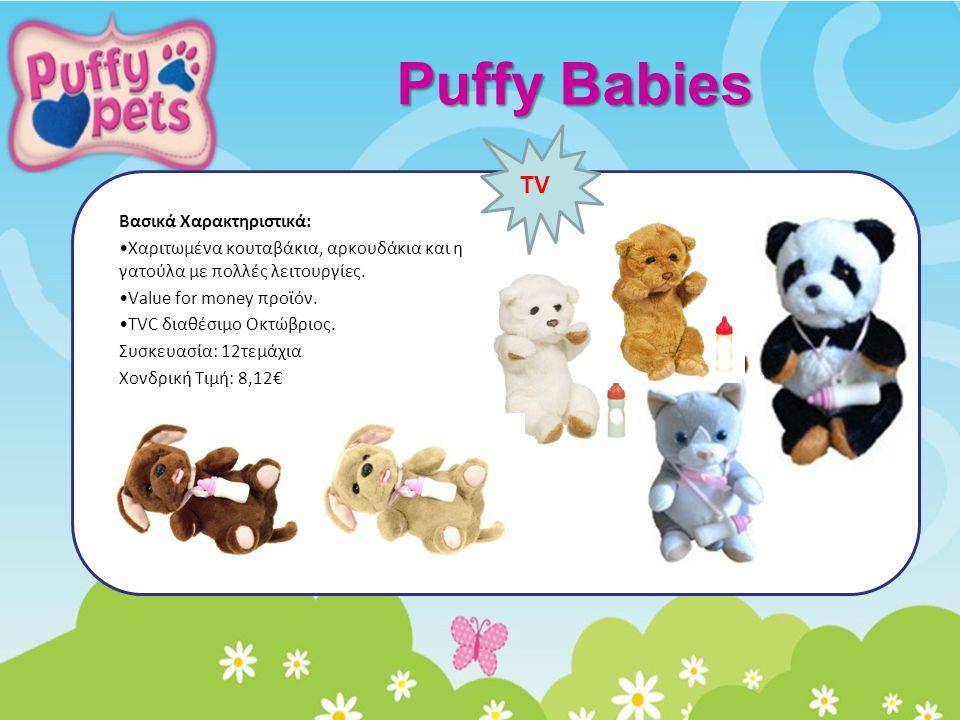 Puffy Babies TV Βασικά Χαρακτηριστικά: