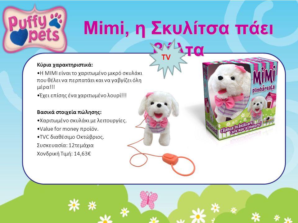 Mimi, η Σκυλίτσα πάει βόλτα