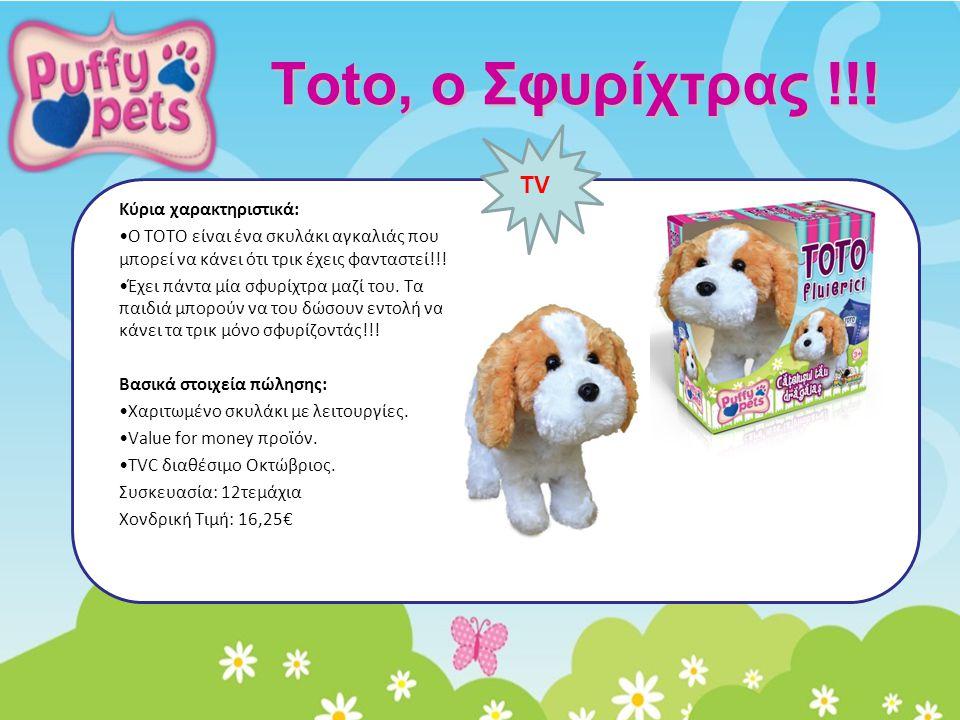 Toto, ο Σφυρίχτρας !!! TV Κύρια χαρακτηριστικά: