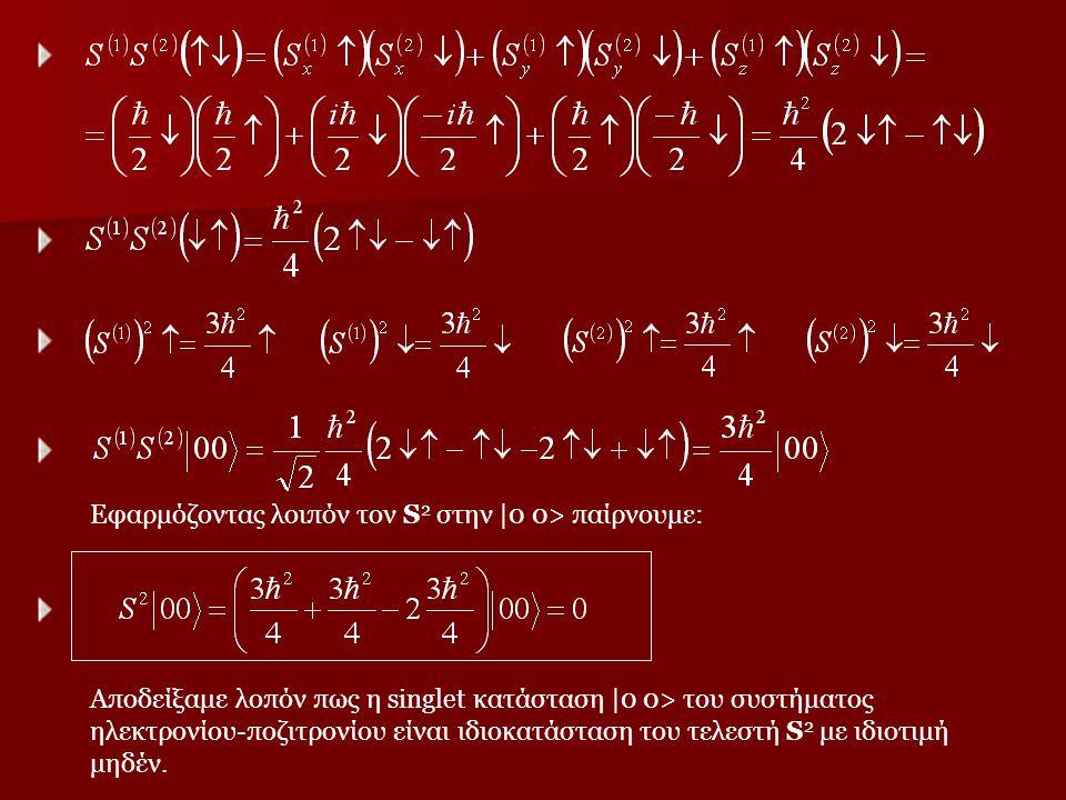 Εφαρμόζοντας λοιπόν τον S2 στην |0 0> παίρνουμε: