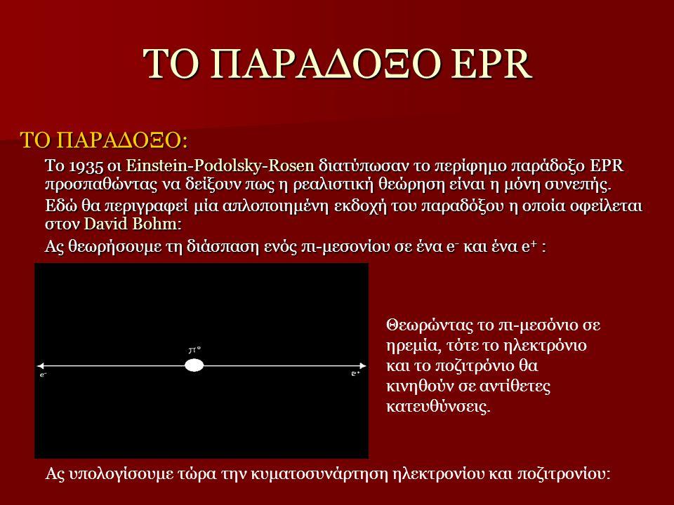 ΤΟ ΠΑΡΑΔΟΞΟ EPR ΤΟ ΠΑΡΑΔΟΞΟ: