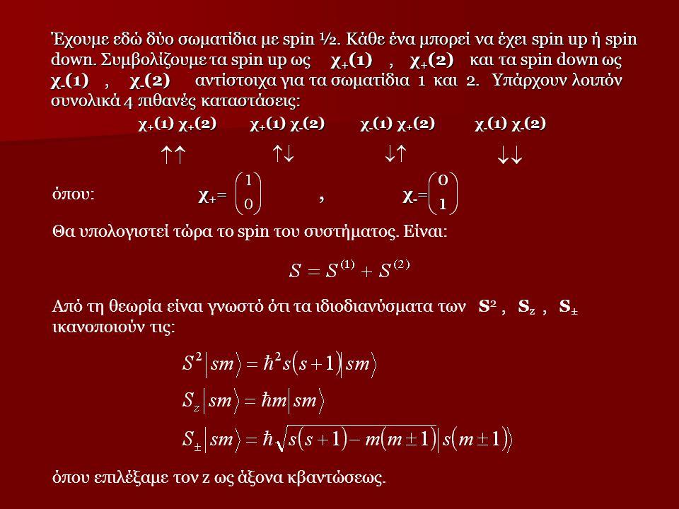 χ+(1) χ+(2) χ+(1) χ-(2) χ-(1) χ+(2) χ-(1) χ-(2)