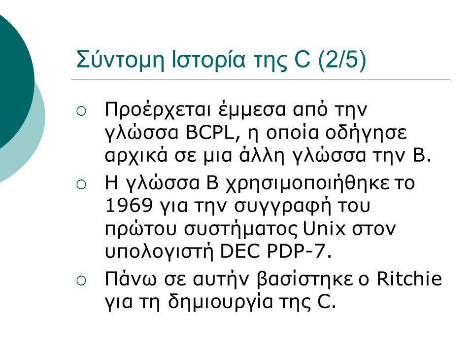 Σύντομη Ιστορία της C (2/5)