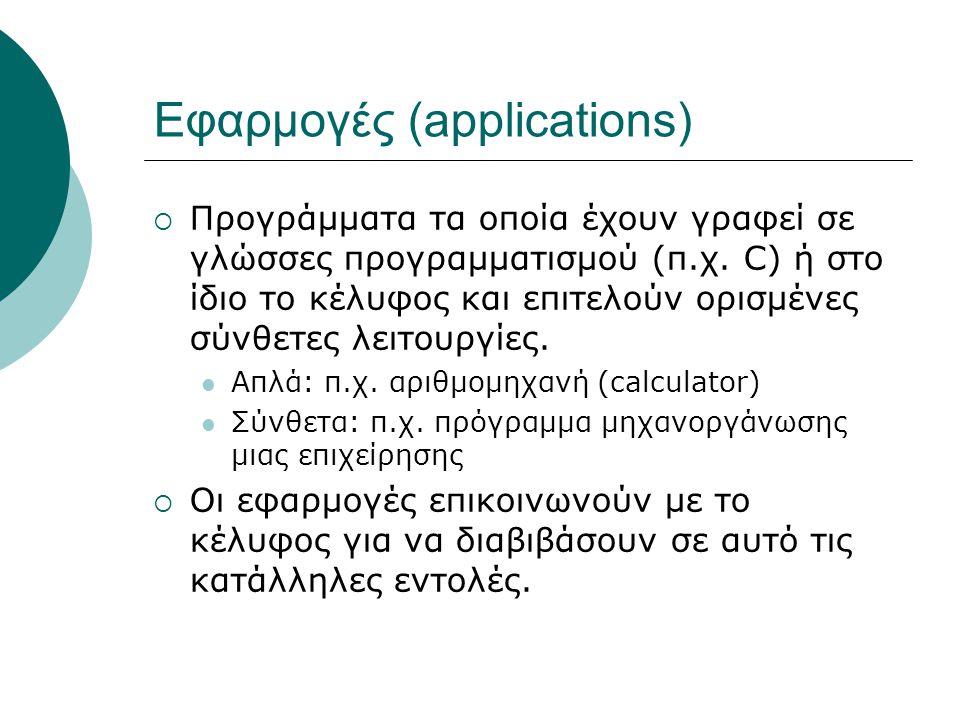 Εφαρμογές (applications)