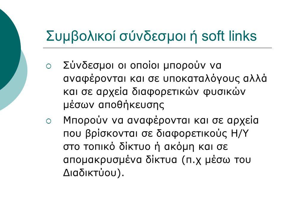 Συμβολικοί σύνδεσμοι ή soft links