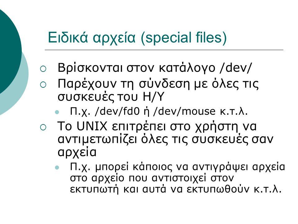 Ειδικά αρχεία (special files)