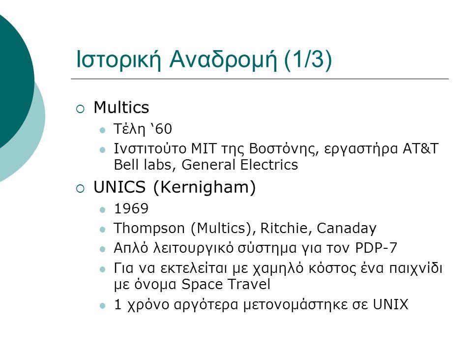 Ιστορική Αναδρομή (1/3) Multics UNICS (Kernigham) Τέλη '60