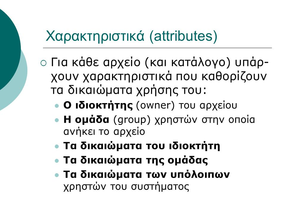 Χαρακτηριστικά (attributes)