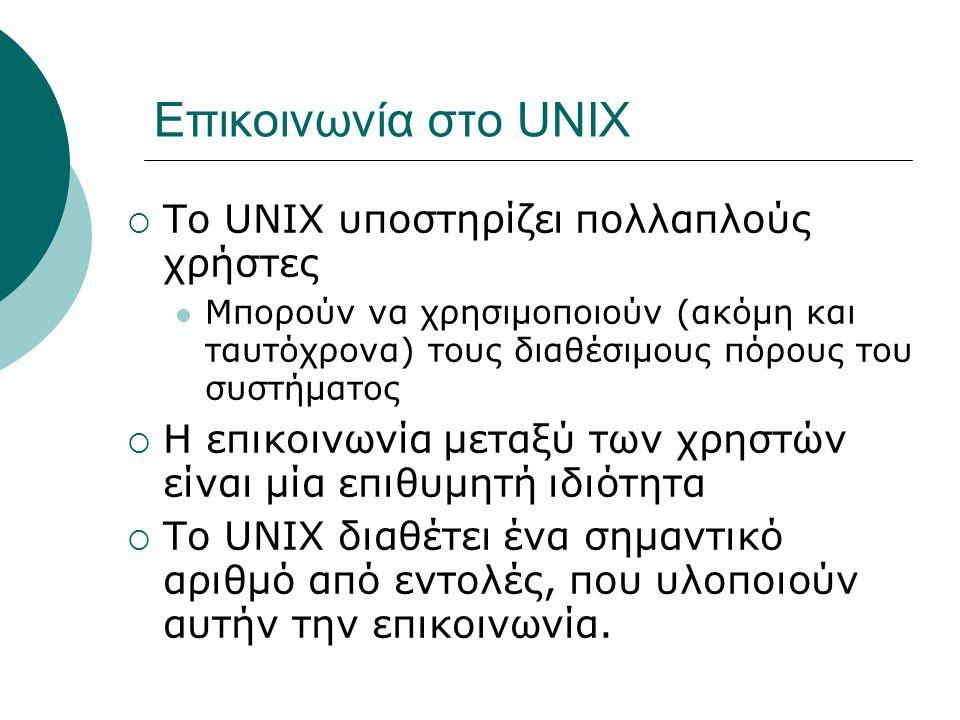 Επικοινωνία στο UNIX Το UNIX υποστηρίζει πολλαπλούς χρήστες
