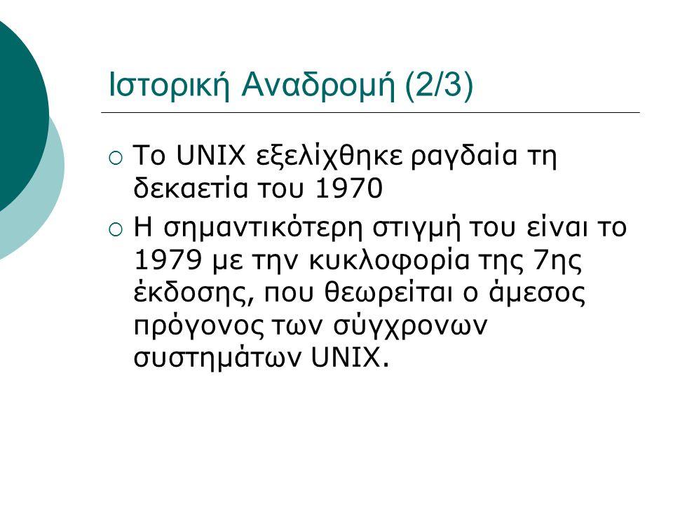 Ιστορική Αναδρομή (2/3) Τo UNIX εξελίχθηκε ραγδαία τη δεκαετία του 1970.