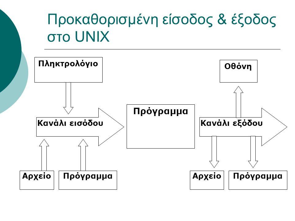 Προκαθορισμένη είσοδος & έξοδος στο UNIX