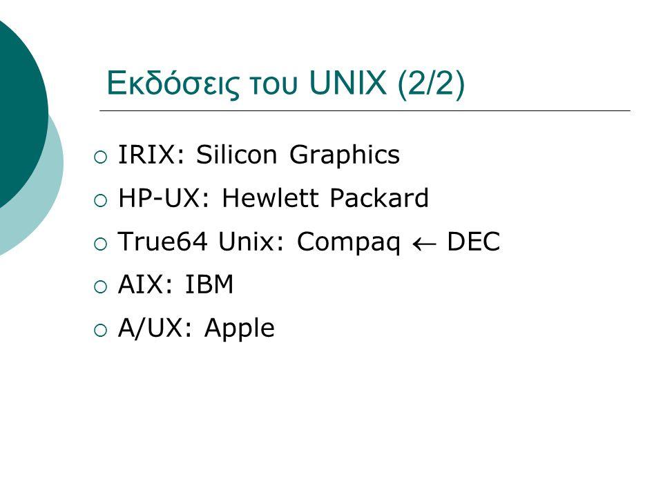 Εκδόσεις του UNIX (2/2) IRIX: Silicon Graphics HP-UX: Hewlett Packard