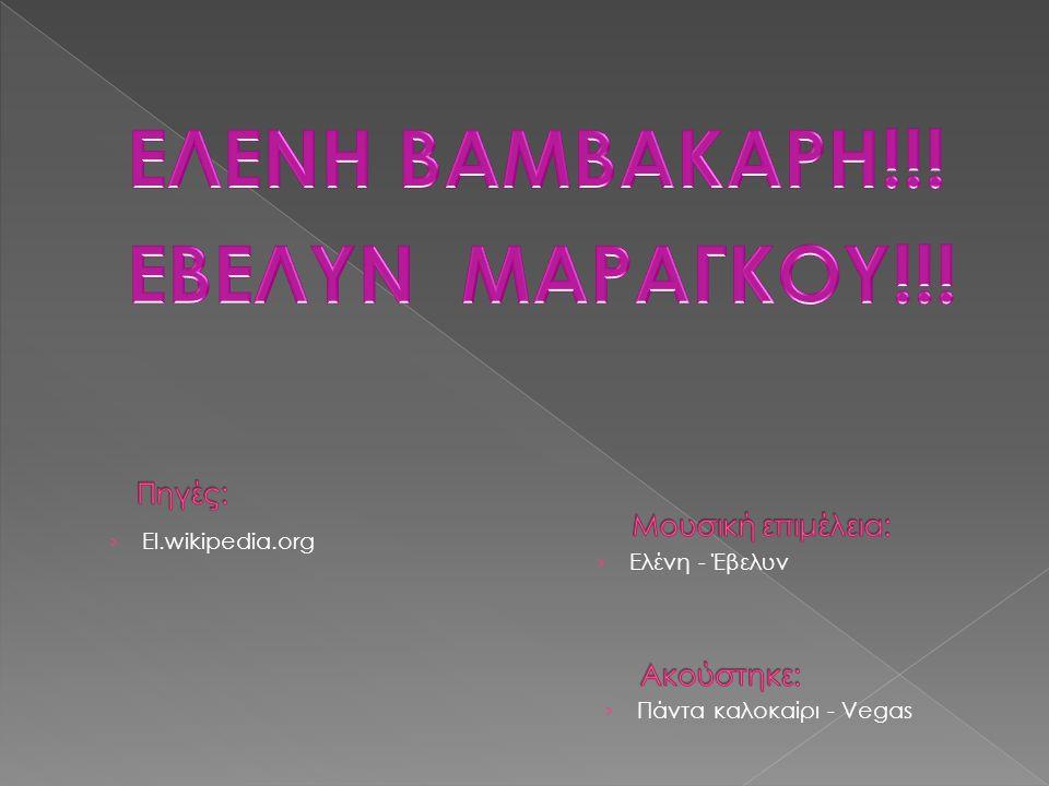 ΕΛΕΝΗ ΒΑΜΒΑΚΑΡΗ!!! ΕΒΕΛΥΝ ΜΑΡΑΓΚΟΥ!!!