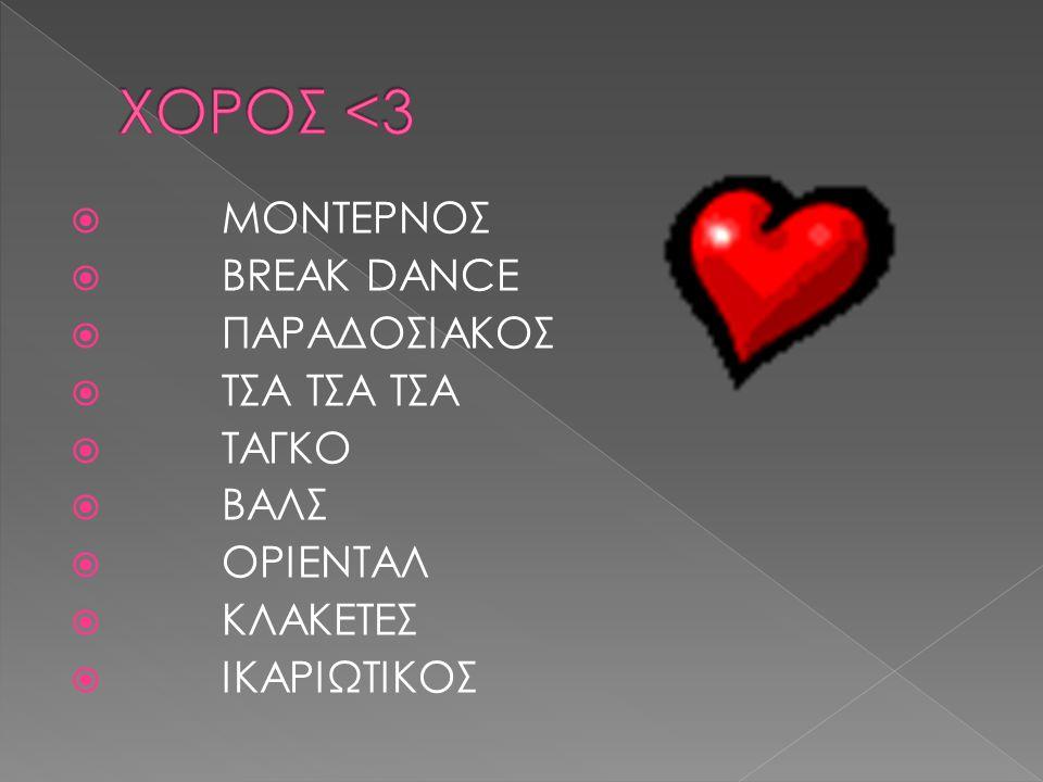 ΧΟΡΟΣ <3 ΜΟΝΤΕΡΝΟΣ BREAK DANCE ΠΑΡΑΔΟΣΙΑΚΟΣ ΤΣΑ ΤΣΑ ΤΣΑ ΤΑΓΚΟ ΒΑΛΣ