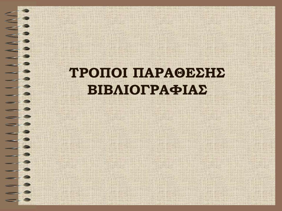 ΤΡΟΠΟΙ ΠΑΡΑΘΕΣΗΣ ΒΙΒΛΙΟΓΡΑΦΙΑΣ