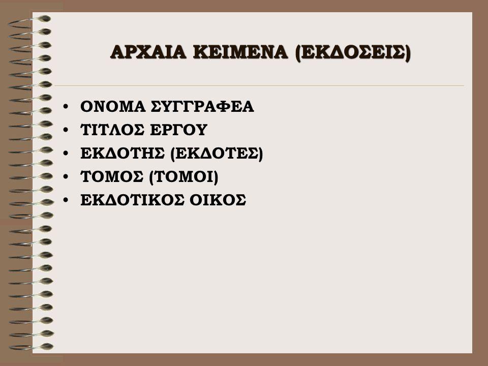 ΑΡΧΑΙΑ ΚΕΙΜΕΝΑ (ΕΚΔΟΣΕΙΣ)