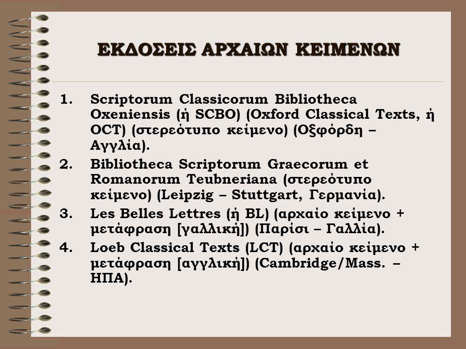 ΕΚΔΟΣΕΙΣ ΑΡΧΑΙΩΝ ΚΕΙΜΕΝΩΝ