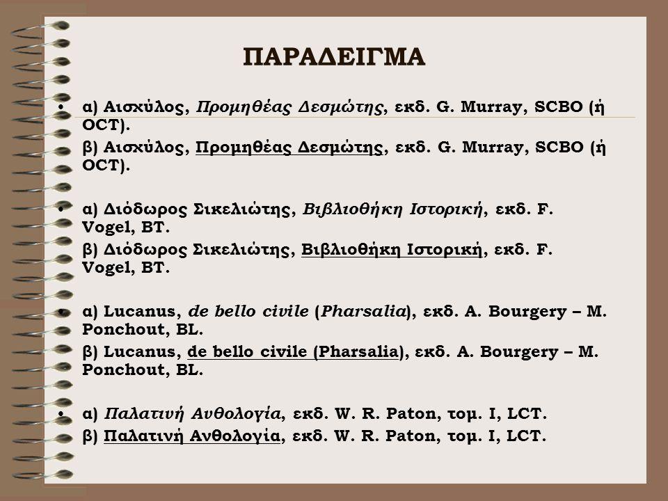 ΠΑΡΑΔΕΙΓΜΑ α) Αισχύλος, Προμηθέας Δεσμώτης, εκδ. G. Murray, SCBO (ή OCT). β) Αισχύλος, Προμηθέας Δεσμώτης, εκδ. G. Murray, SCBO (ή OCT).