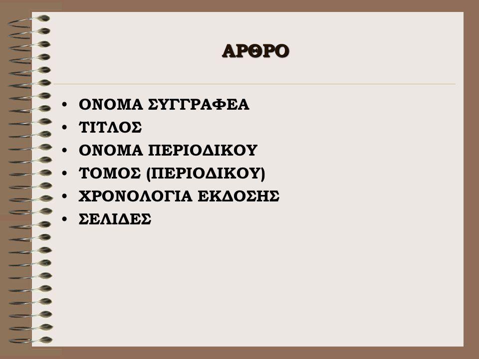 ΑΡΘΡΟ ΟΝΟΜΑ ΣΥΓΓΡΑΦΕΑ ΤΙΤΛΟΣ ΟΝΟΜΑ ΠΕΡΙΟΔΙΚΟΥ ΤΟΜΟΣ (ΠΕΡΙΟΔΙΚΟΥ)
