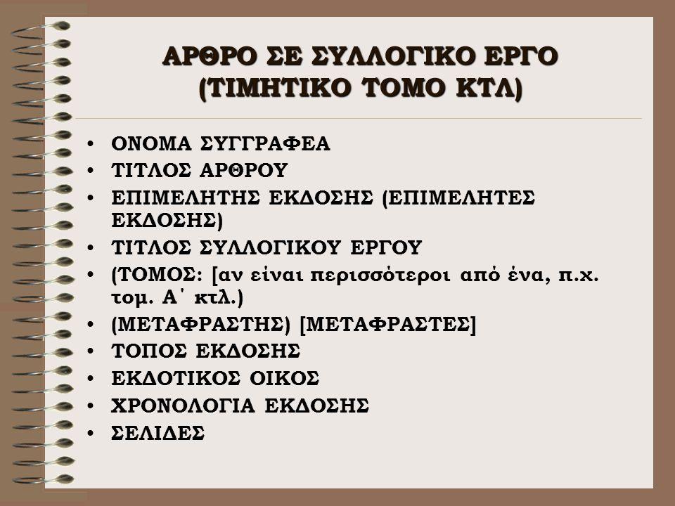 ΑΡΘΡΟ ΣΕ ΣΥΛΛΟΓΙΚΟ ΕΡΓΟ (ΤΙΜΗΤΙΚΟ ΤΟΜΟ ΚΤΛ)