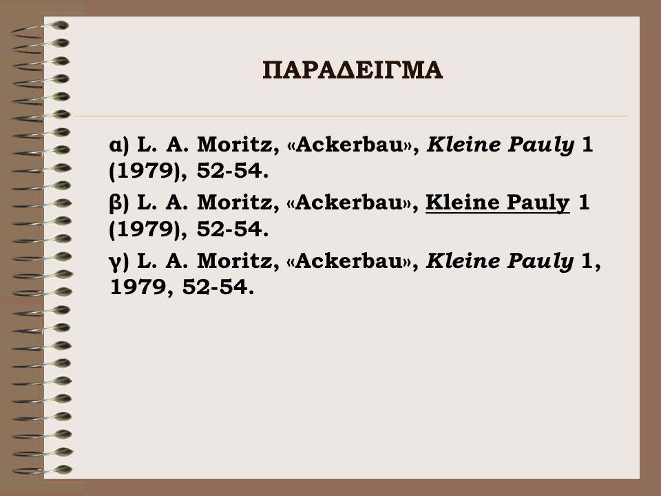 ΠΑΡΑΔΕΙΓΜΑ α) L. A. Moritz, «Ackerbau», Kleine Pauly 1 (1979), 52-54.