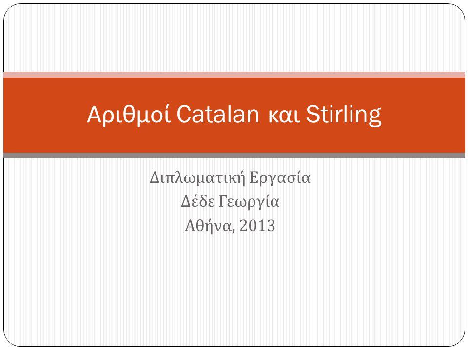 Αριθμοί Catalan και Stirling
