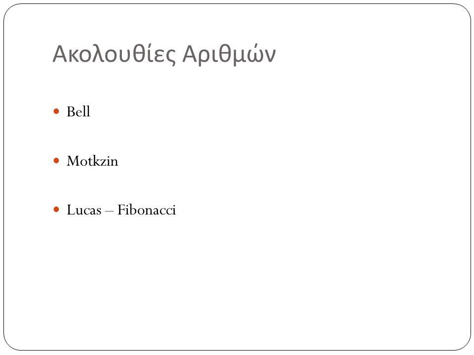 Ακολουθίες Αριθμών Bell Motkzin Lucas – Fibonacci