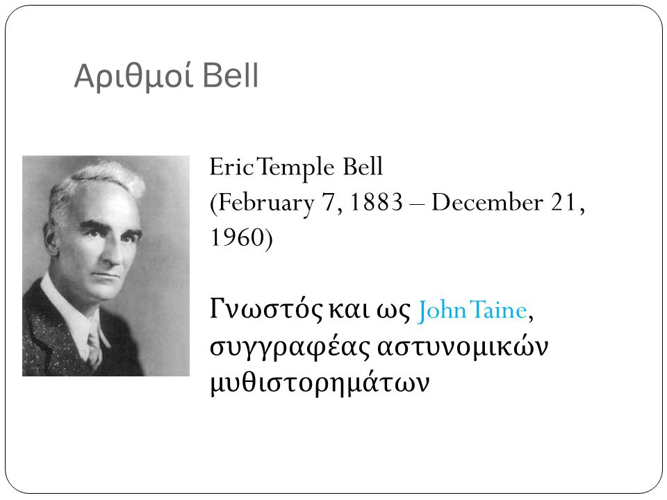 Αριθμοί Bell Eric Temple Bell (February 7, 1883 – December 21, 1960)