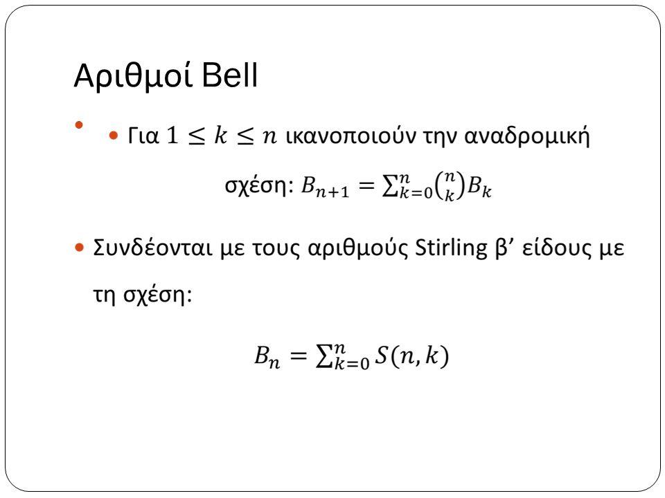 Αριθμοί Bell