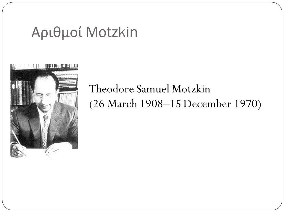 Αριθμοί Motzkin Theodore Samuel Motzkin