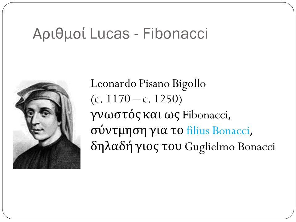 Αριθμοί Lucas - Fibonacci