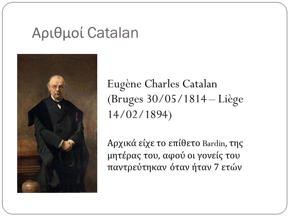 Αριθμοί Catalan Eugène Charles Catalan