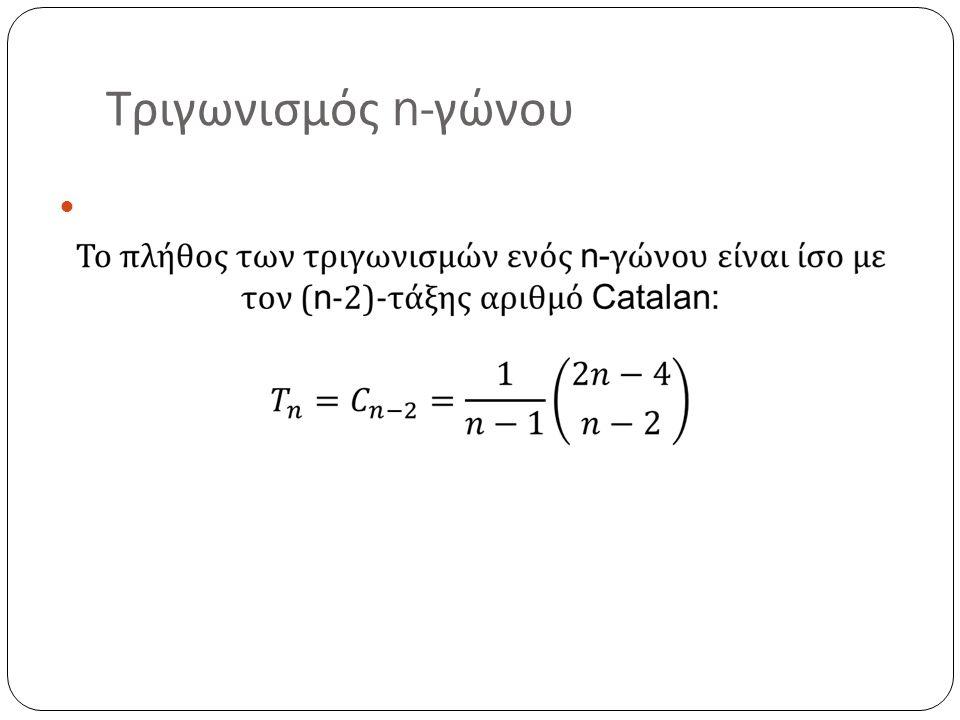 Τριγωνισμός n-γώνου