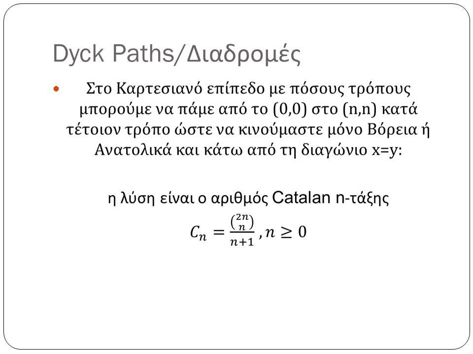 Dyck Paths/Διαδρομές