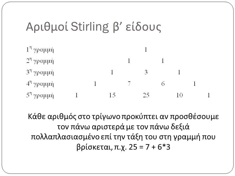 Αριθμοί Stirling β' είδους