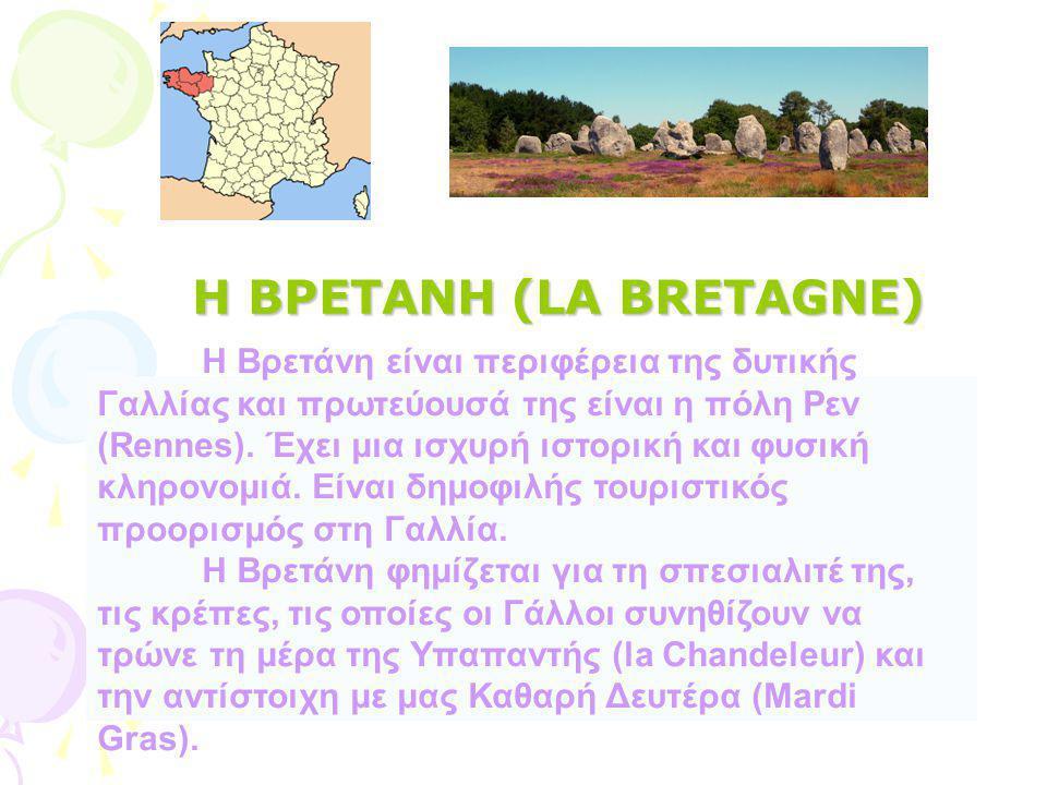 Η ΒΡΕΤΑΝΗ (LA BRETAGNE)