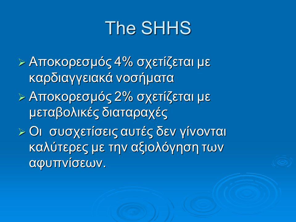 The SHHS Αποκορεσμός 4% σχετίζεται με καρδιαγγειακά νοσήματα