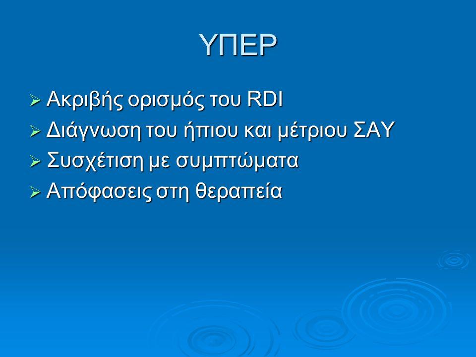 ΥΠΕΡ Ακριβής ορισμός του RDI Διάγνωση του ήπιου και μέτριου ΣΑΥ